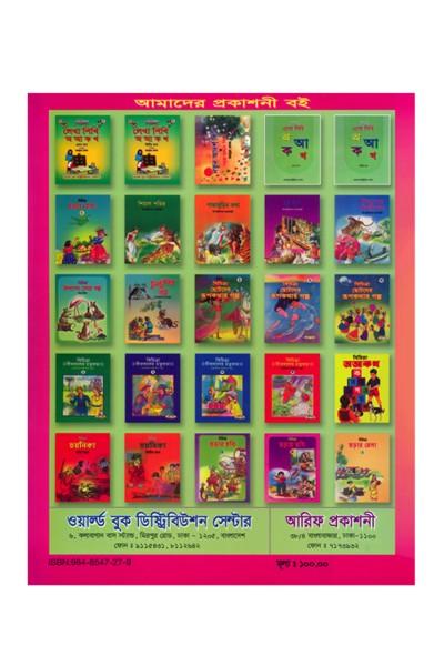 নিজে লিখি ৩ Nije Likhi 3