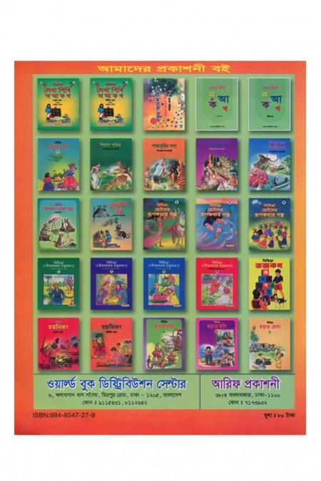 নিজে লিখি ৪ Nije Likhi 4