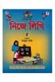 নিজে লিখি  ৫ Nije Likhi-5