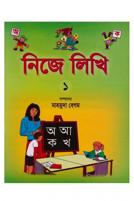 নিজে লিখি ১  Nije Likhi-1