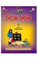 নিজে লিখি ২ Nije Likhi-2