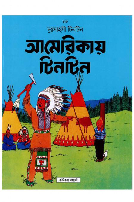 দুঃসাহসী টিনটিন: আমেরিকায় টিনটিন (Americay Tintin)
