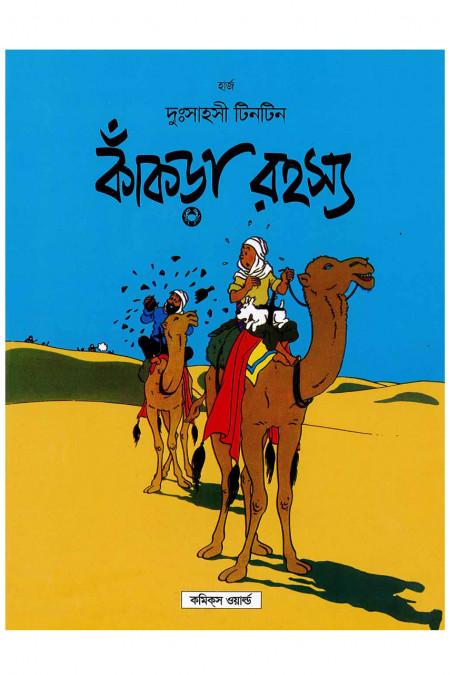 দুঃসাহসী টিনটিন: কাঁকড়া রহস্য (Kakrar Rohossho)