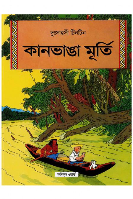 দুঃসাহসী টিনটিন: কানভাঙা মূর্তি (Kanvanga Murti)
