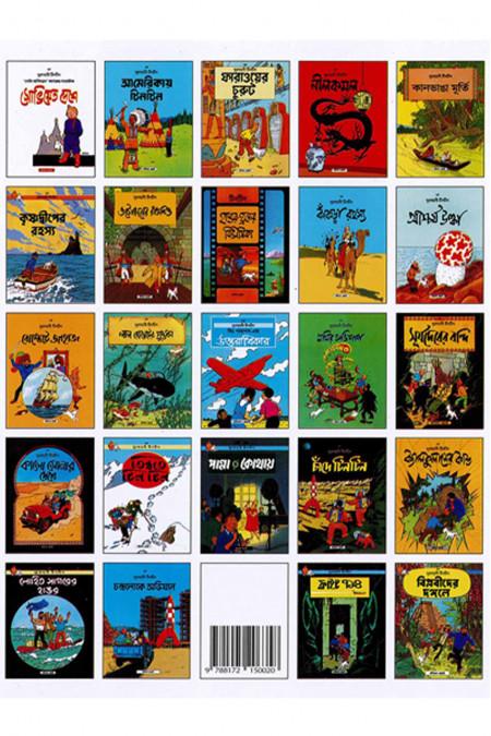 দুঃসাহসী টিনটিন: সোভিয়েত দেশে টিনটিন (Soviet Deshe Tintin)