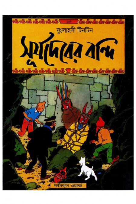 দুঃসাহসী টিনটিন: সূর্যদেবের বন্দি (Shurjodeber Bondhi)